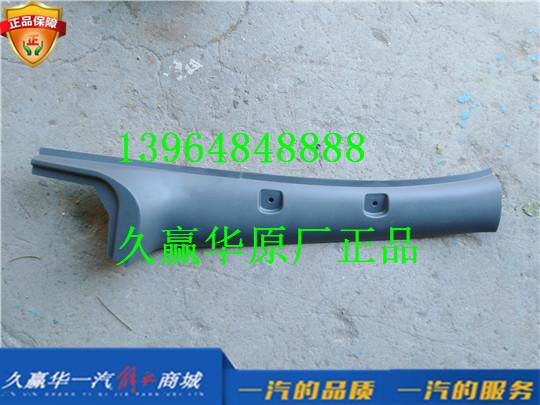 5402015-E91G 青岛一汽解放虎VH 左侧立柱护板