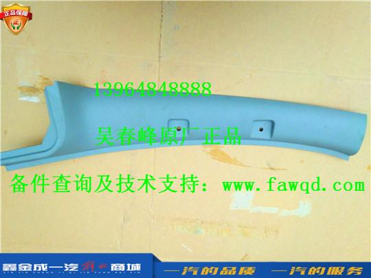 5402020-A95 青岛一汽解放虎VH 右侧立柱护板