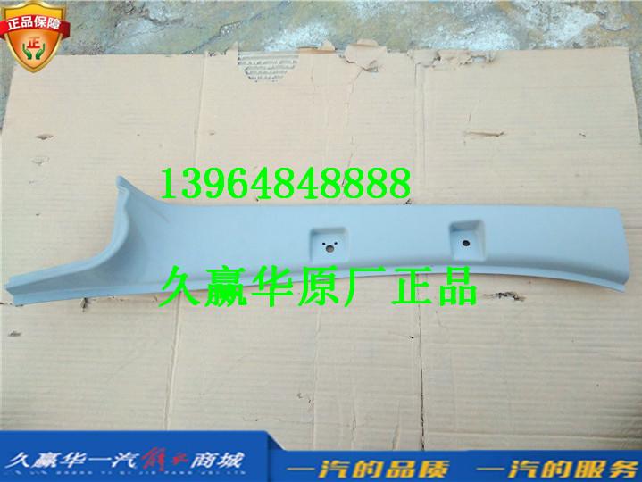5402020-E96 青岛一汽解放虎VH 右侧立柱护板