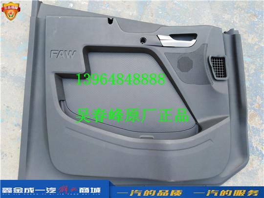 6102015AB45-C00 青岛一汽解放虎VH 车门内饰板