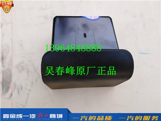 6102065-E91 青岛一汽解放虎VH 烟灰盒