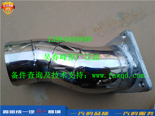 1008023A677-206DAZT 青岛一汽解放天V 进气接管