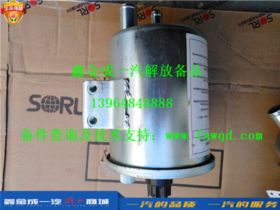 3408010-D614 青岛一汽解放天V 动力转向油罐