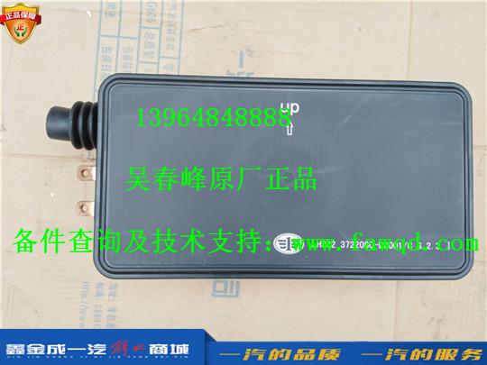 3722080-DC001  青岛一汽解放龙VH 电源盒