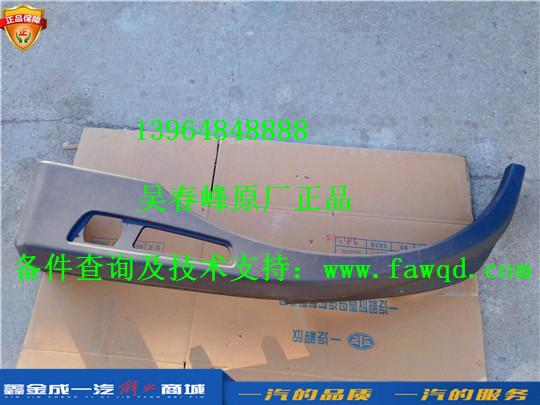 5103015-DB001 青岛一汽解放龙VH 左翼子板