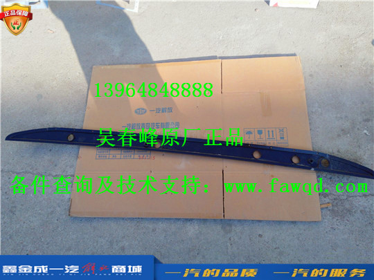 5201043-E28 青岛一汽解放龙VH 风窗下饰板