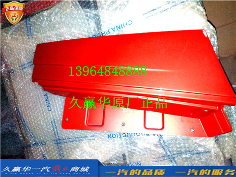6101590-E28-A9  青岛一汽解放龙VH 车门下装饰板