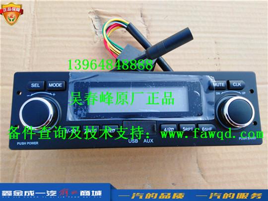 7901010-D1001  青岛一汽解放龙VH 收音机