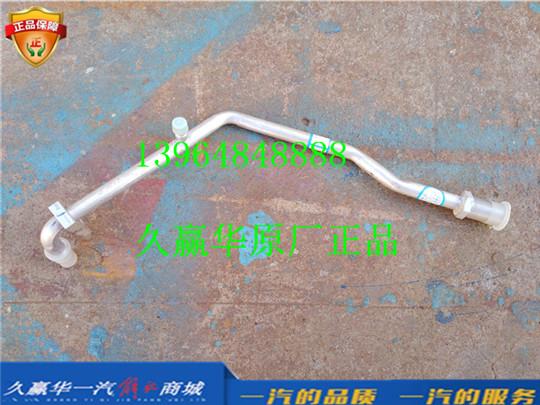 8108070-E28  青岛一汽解放龙VH 空调管