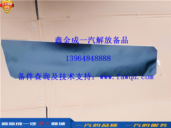 TZ-3M 青岛一汽解放天V 车身黑色贴纸
