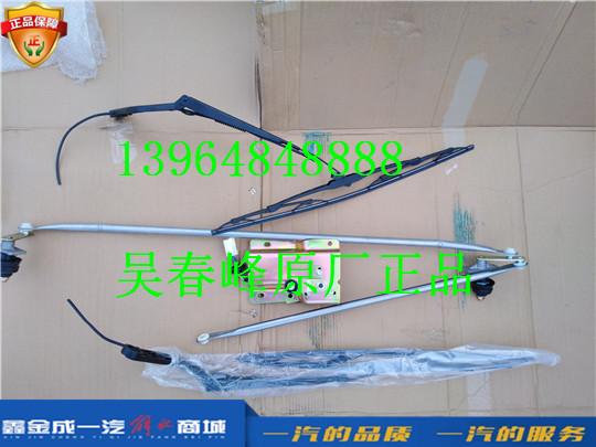 5205010-E48 青岛一汽解放悍V 雨刮器总成
