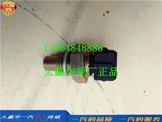 3602155-60D 青岛一汽解放J6 温度传感器