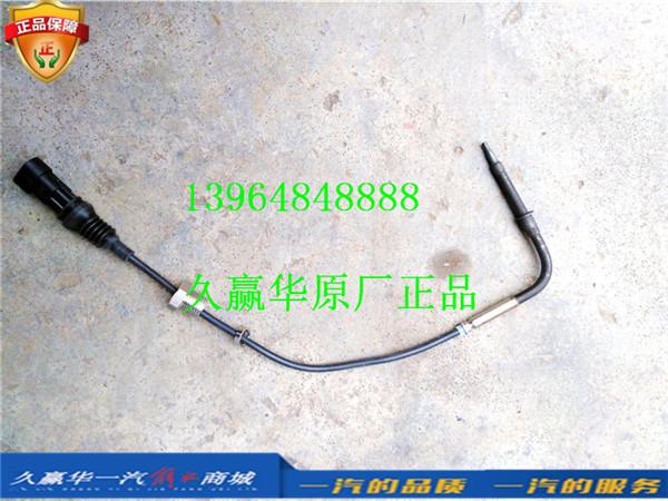 3602505-51B-C00  青岛一汽解放J6 高温传感器总成