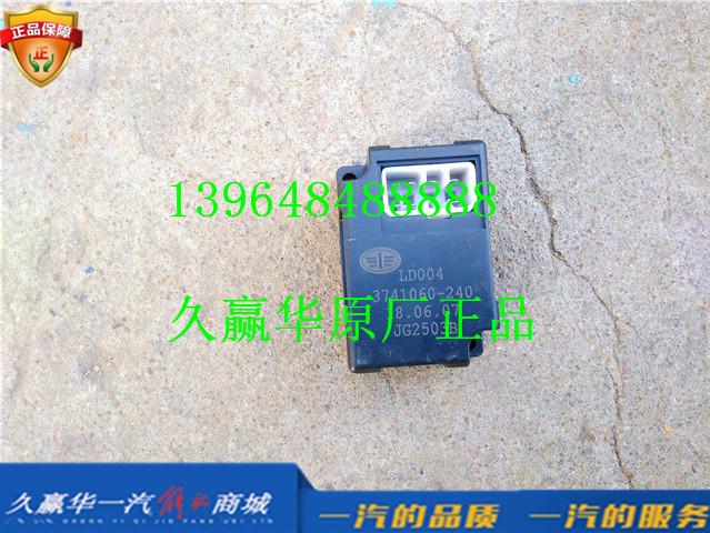 3741060-240 青岛一汽解放J6 雨刮控制器