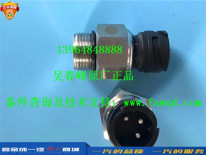 3757010-61B 青岛一汽解放J6 气压传感器