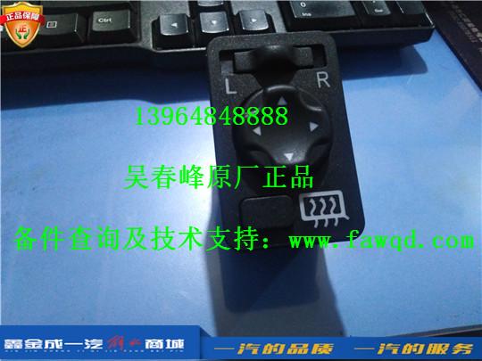 3782010AA01  青岛一汽解放J6 电动倒车镜控制开关