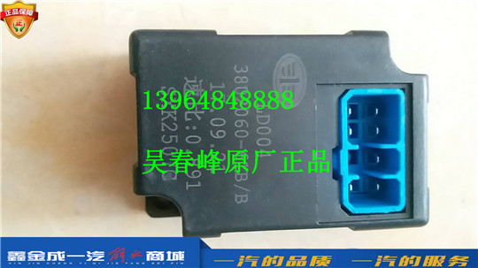3802060-61B 青岛一汽解放J6 车速控制器