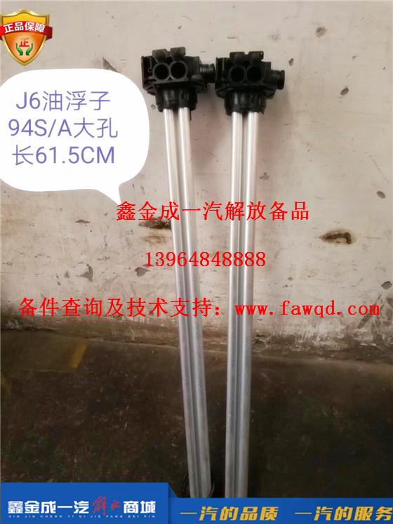 3806040-94S 青岛一汽解放J6 燃油传感器总成