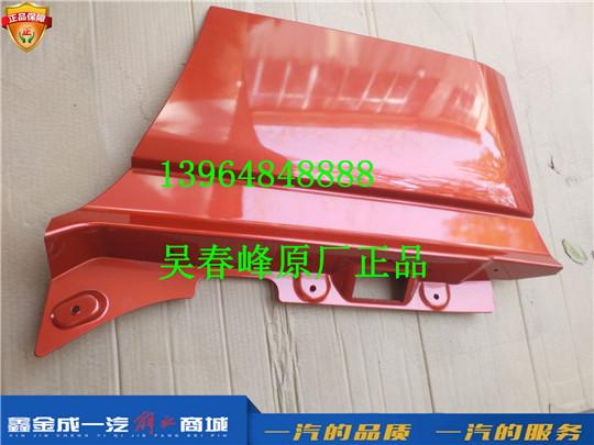 6101515DA01 青岛一汽解放J6 左车门下装饰板