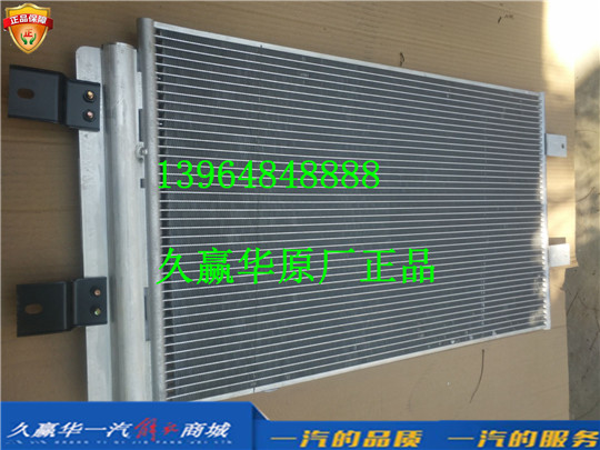 8105010-13A-C00  青岛一汽解放J6 冷凝器