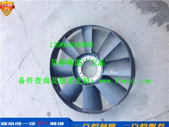 1308010-73A 青岛一汽解放J6P 风扇叶