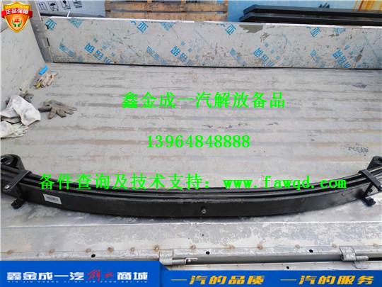 2902010A50A  青岛一汽解放J6P 前钢板弹簧总成