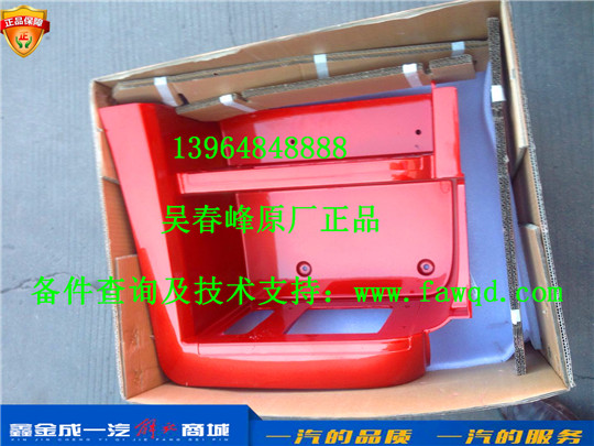 5103022B50A/A 青岛一汽解放J6P 右脚踏板装饰罩