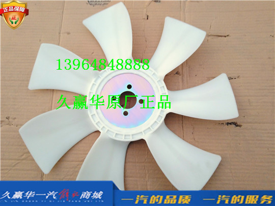 1308010-D9066E/A青岛一汽解放大王驾到 风扇叶