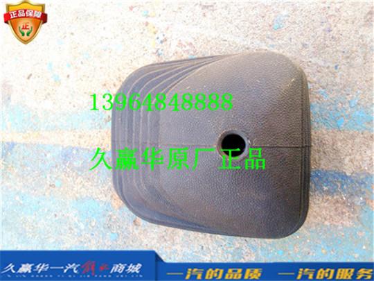 1703013-D539E/A青岛一汽解放大王驾到 变速杆防尘罩