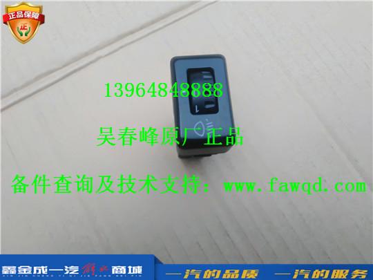 3711045-DR100/A青岛一汽解放大王驾到 灯光调整开关