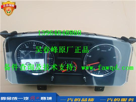 3801010-DR100/A青岛一汽解放大王驾到 仪表总成