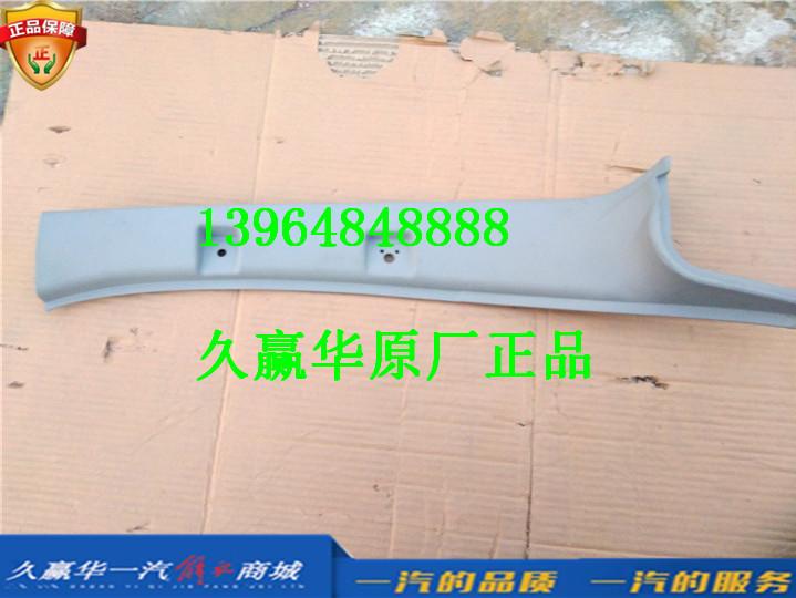 5402015-E96/A青岛一汽解放大王驾到 左侧立柱护板