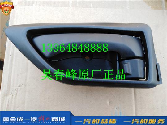 6105085-E91/A青岛一汽解放大王驾到 左门内手柄