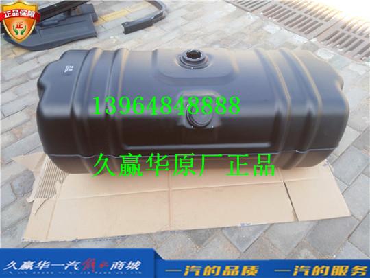 1101015-6K9-C00/A青岛一汽解放J6F 柴油箱