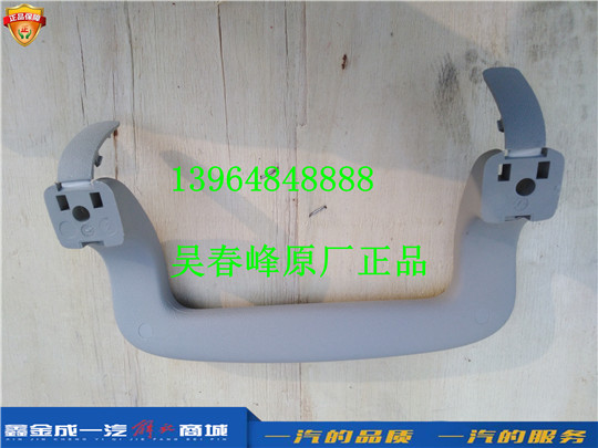 5402101-A95/A青岛一汽解放大王驾到 扶手