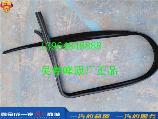 6103091-A95-C00 /A青岛一汽解放大王驾到 左前门窗滑槽