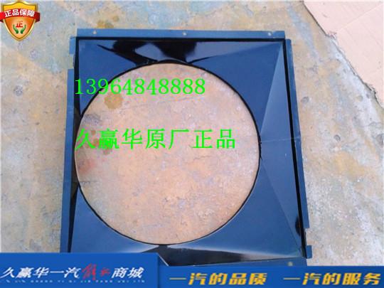 1309010-D9071/B青岛一汽解放麟VH 风扇护罩