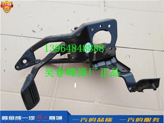 1602500A-D9000E/C青岛一汽解放麟VH 离合器踏板支架