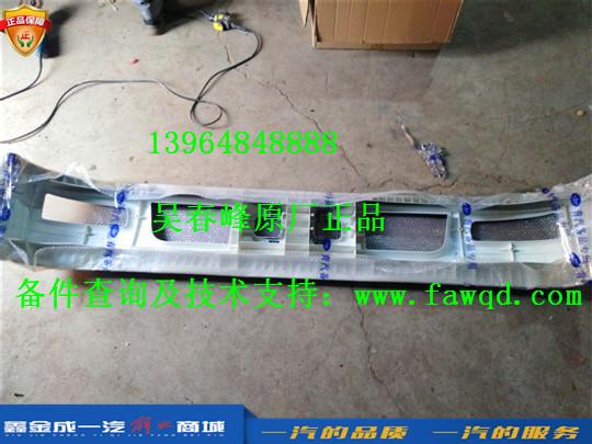 2803016-6K9/C青岛一汽解放麟VH 前保险杠面罩