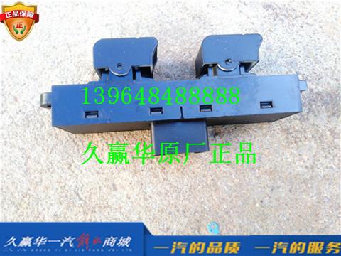 3746015-D9014E/C青岛一汽解放麟VH 左门玻璃升降器开关