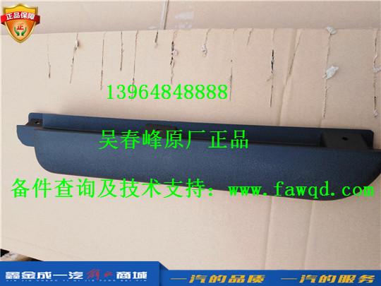 5103467-E9/C青岛一汽解放麟VH 左脚踏板下装饰板