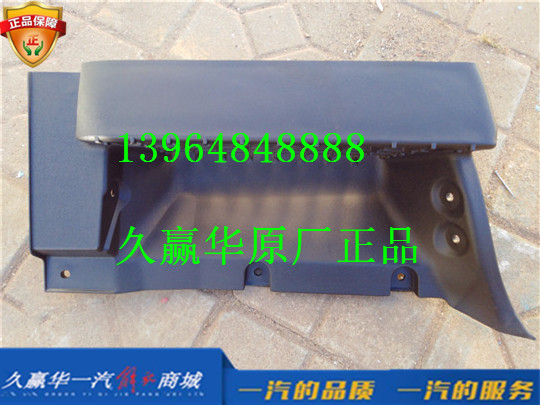 5103472-E91/C青岛一汽解放麟VH 右脚踏板