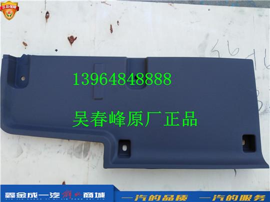 5402030-E91/C青岛一汽解放麟VH 右侧围下护板