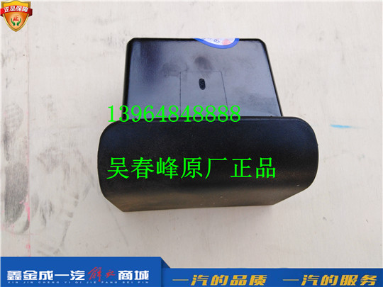 6102065-E91/C青岛一汽解放麟VH 烟灰盒
