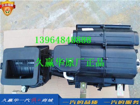 8100015-E96A /C青岛一汽解放麟VH 两箱暖风