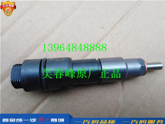 1112010AM80-0000 锡柴发动机 喷油器
