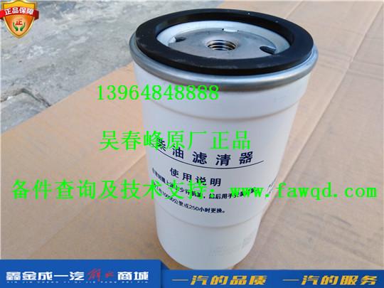 1117050A29DB 锡柴发动机 燃油粗滤芯
