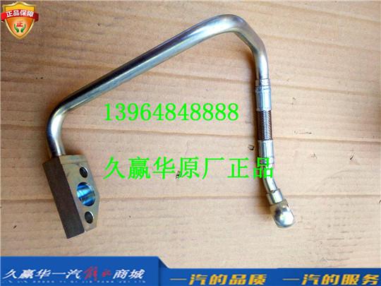 1118060-M50-02000 锡柴发动机 增压器进油管
