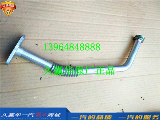 1118080-M50-02000 锡柴发动机 增压器回油管