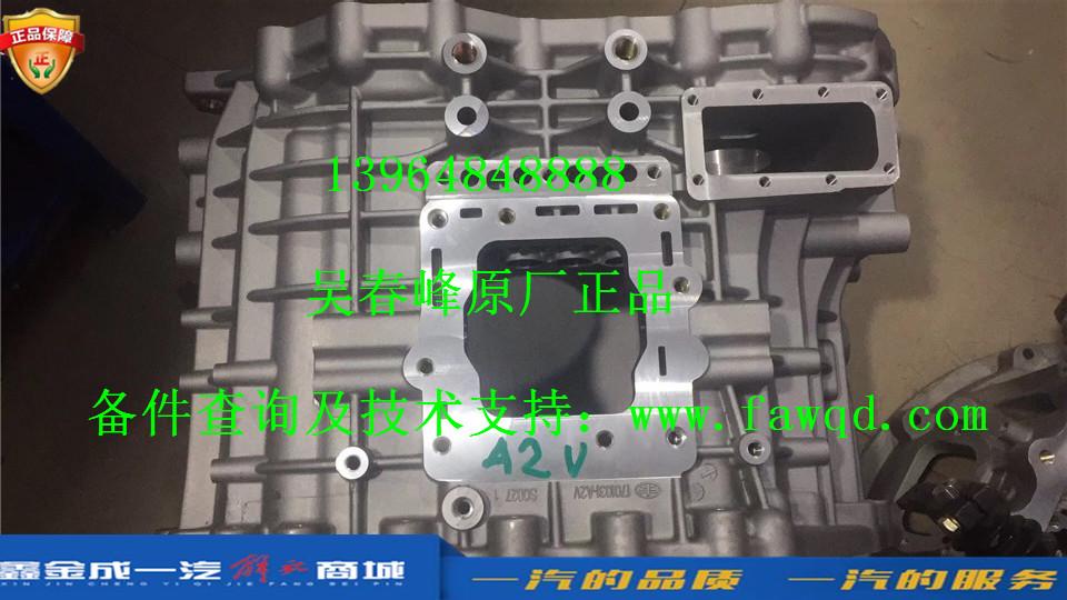 1701031-A2V 一汽伊顿变速箱 中壳体